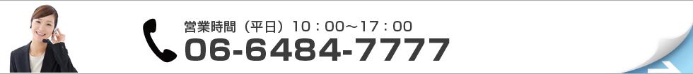 電話でのお問い合わせ06-6484-7777